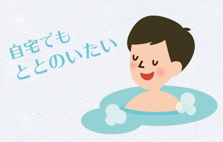 【サウナ・銭湯シリーズ】自宅でととのいたい! #10【おはぎのサウナブログ】