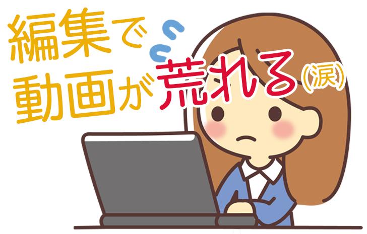 動画編集ソフトFilmora(フィモーラ)がザワザワする問題