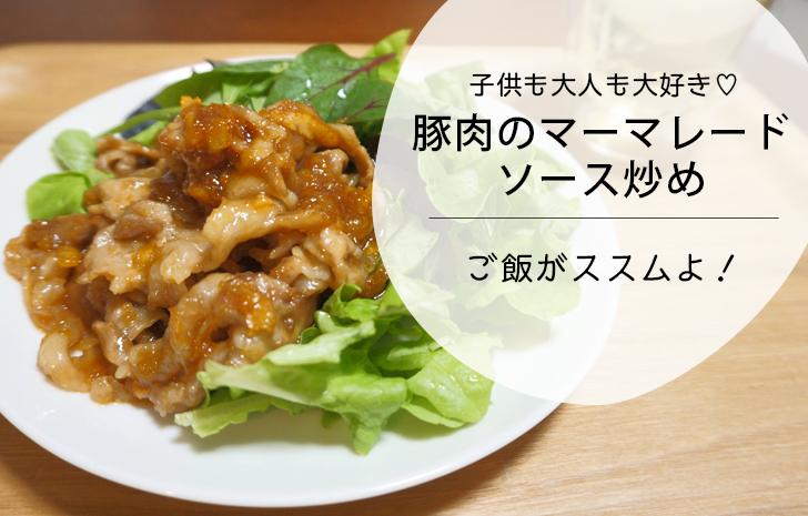 豚肉のマーマレードソース炒め