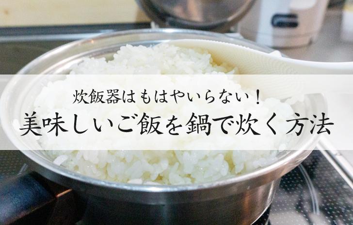 【鍋炊きご飯のススメ】