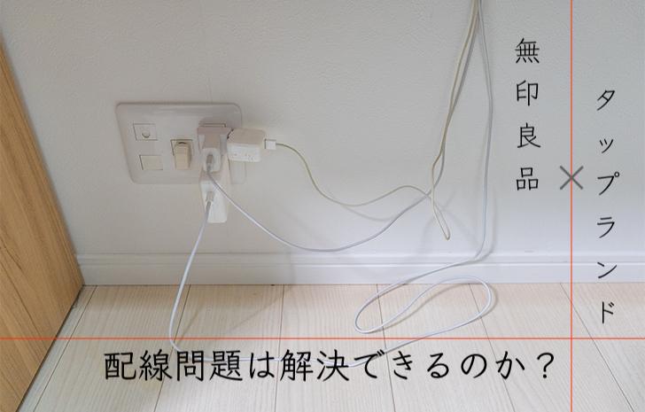 電源タップeyecatch
